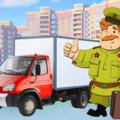 перевозка личных вещей военнослужащего