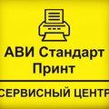 АВИ Стандарт Принт, Услуги компьютерных мастеров и IT-специалистов Фрунзенском районе