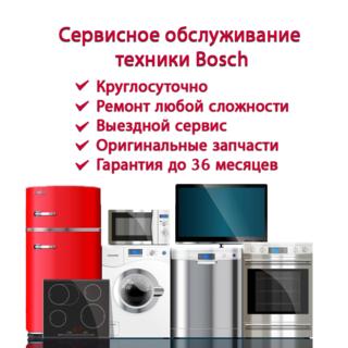 Сервисное обслуживание Bosch