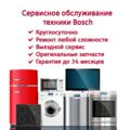 Сервисное обслуживание Bosch, Замена кнопок в Городском поселении Щелкове