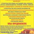 Максим евгеньевич Сосипатров, Проектирование строительных объектов и составление смет в Ивановской области
