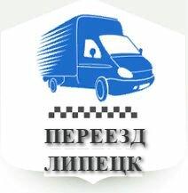 Переезд Липецк