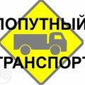 Попутная грузовая машина Ижевск-Самара