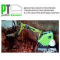 РОБОТЕХНИКС, Демонтаж бетонных конструкций в Троицком