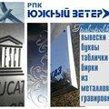 """РПК """"Южный Ветер"""", Лазерная гравировка на ювелирных изделиях в Аксайском районе"""