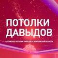 Фирма по установке натяжных потолков, Установка потолков в Новосиньково