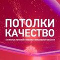 Потолки Качество, Установка потолков в Южном административном округе