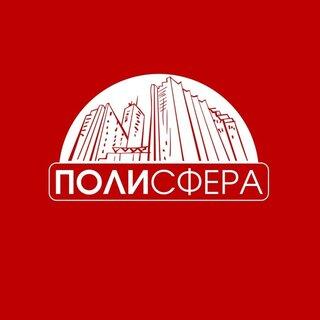 """ООО """"Полисфера"""""""