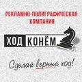 Ход Конём, Баннер в Городском округе Саранск