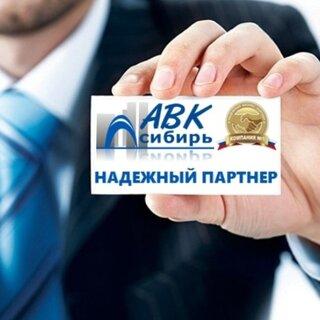 """ГК """"АВК-Сибирь"""" Новосибирск"""