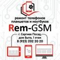 Rem-GSM, Ремонт телевизоров в Сергиевом Посаде