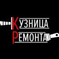 Кузница Ремонта, Капитальный ремонт офисов в Новосибирске