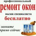 Евгений Анисимов, Монтаж отливов в Кировском районе