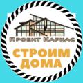 Проекткаркас.рф , Строительство каркасного дома в Усть-Кинельском