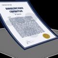Первая Финансовая Группа, Помощь юристов в получении банковской гарантии для обеспечения заявок по 44-ФЗ и 223-ФЗ в Красноярске