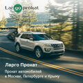 Ларго прокат, Аренда транспорта в Колчановском сельском поселении