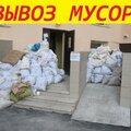 Вывоз Мусора, Вывоз мусора в Ярославской области