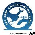 СантехПомощь-НН, Монтаж ливневой канализации в Кстовском районе