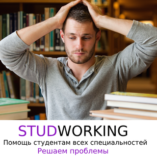 Studworking