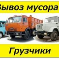 Вывоз Мусора, Вывоз мусора в Городском округе Брянск