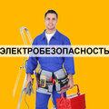 группы по электробезопасности обучение