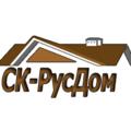 СК-РусДом, Строительство каркасного дома в Эммауссе