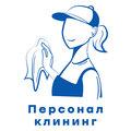 Персонал клининг, Уборка квартиры в Городском округе Томск