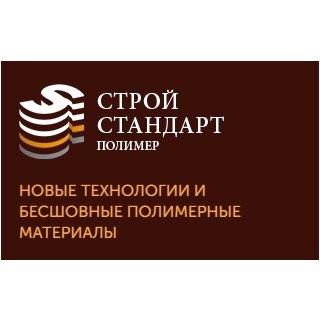 ООО Строй Стандарт Полимер