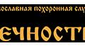 Ритуальные услуги, Проведение панихиды в Муниципальном образовании Екатеринбург