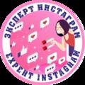 Эксперт инстаграм, Услуги интернет-маркетолога по продвижению инстаграма в Тверской области