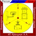 ИП Красулин А.А., Установка водосчетчика в Республике Крым