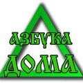 Азбука Дома, Расширение проема в Городском округе Калуга