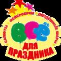 """ООО""""Всё для праздника"""", Мастера лепки в Заельцовском районе"""