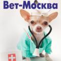 Вет-Москва, Стрижка когтей животным в Городском поселении Лесном городке