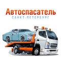 Автоспасатель, Эвакуатор для микроавтобусов в Приморском районе