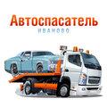Автоспасатель, Услуги грузоперевозок и курьеров в Родниках