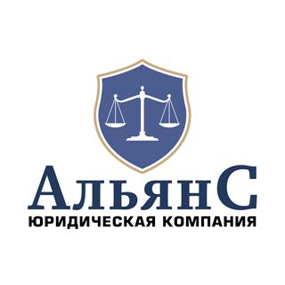 Альянс  Юридическая Компания