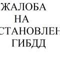 Юридическое представительство в ГИБДД