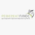 """ООО """"РеферентПлюс"""", Смена генерального директора в Москве и Московской области"""