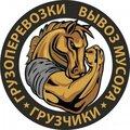 ГрузчикоФ, Услуги грузчиков в Кургане
