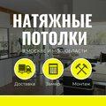 Натяжные потолки, Установка потолков в Новосиньково