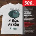 Дизайн принтов на футболку. T-shirt print design