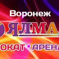 Прокат Воронеж.Ялмад.РФ, Услуги аренды в Пригородном