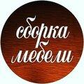 Андрей Сборщик, Мебельные услуги в Илекском сельсовете