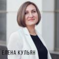 Елена Кульян, Услуги рекрутёра в Дивноморском