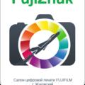 Салон цифровой печати Fujifilm, Листовка в Жуковском