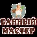 Банный мастер, Строительство бассейна в Ростовской области
