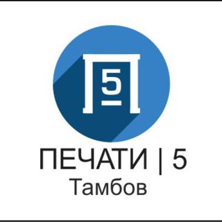 Печати 5