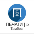 Печати 5, Услуги бухгалтера в Инжавинском районе