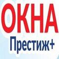 ОКНА ПРЕСТИЖ ПЛЮС, Повесить рулонные шторы на окно в Городском округе Казань